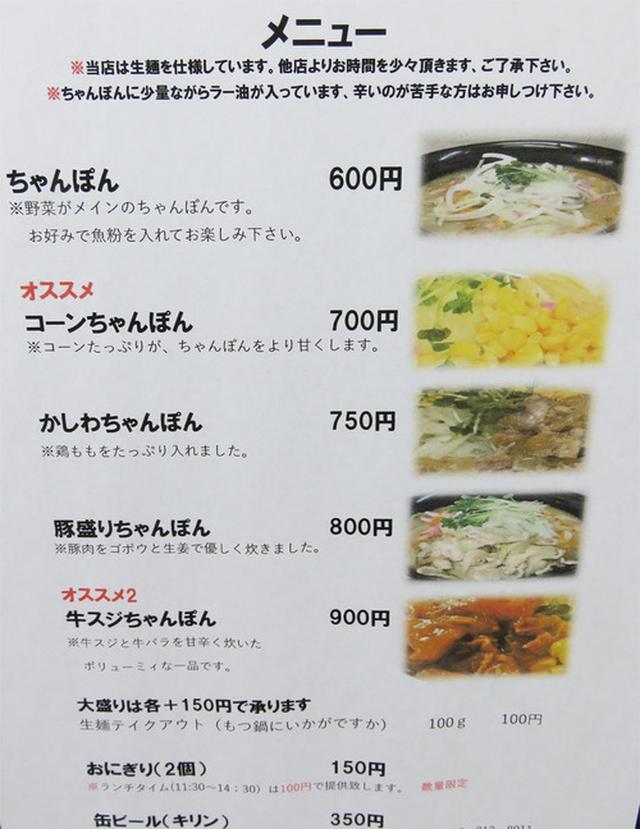 画像: 【福岡】生麺が美味しい!かしわちゃんぽん♪@ちゃんぽん 玉ねぎ