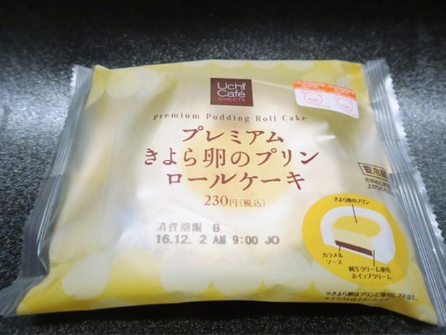 画像: ローソン新発売のロールケーキ おいすぃーつ!