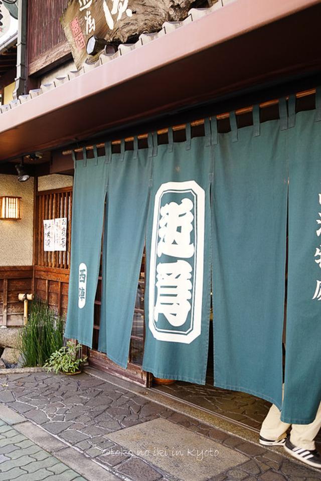 画像: 近為 (京都)お漬物万歳