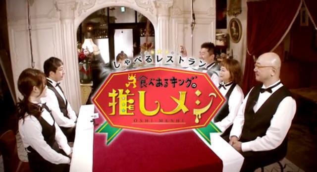 画像: メ~テレ『しゃべるレストラン 食べあるキングの「推しメシ」」第9回アーカイブ見られます。