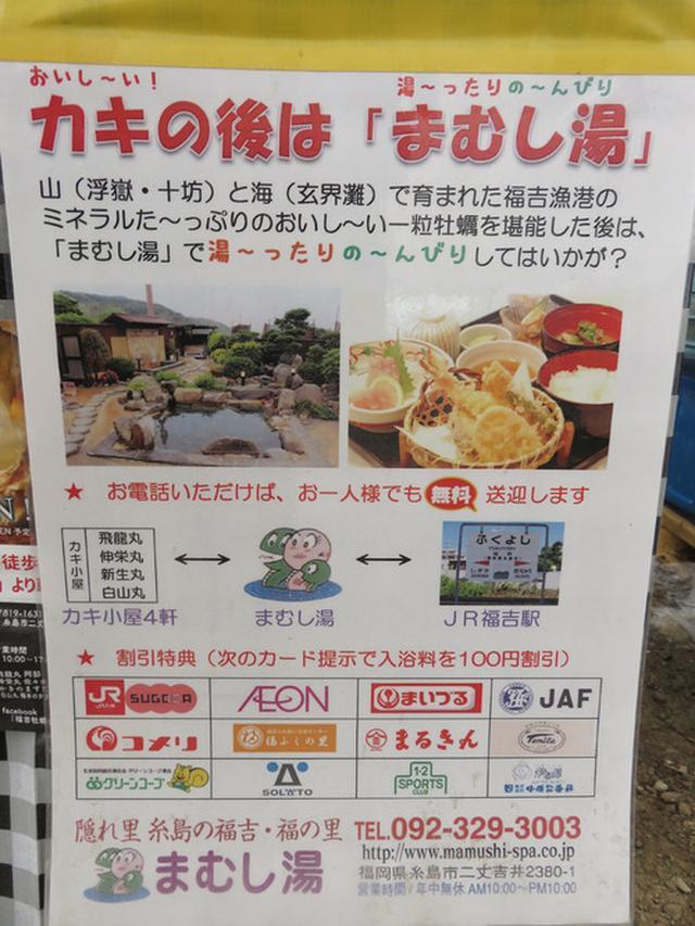 画像: 【福岡】JR&徒歩で行ける牡蠣小屋♪@カキの阿部 飛龍丸