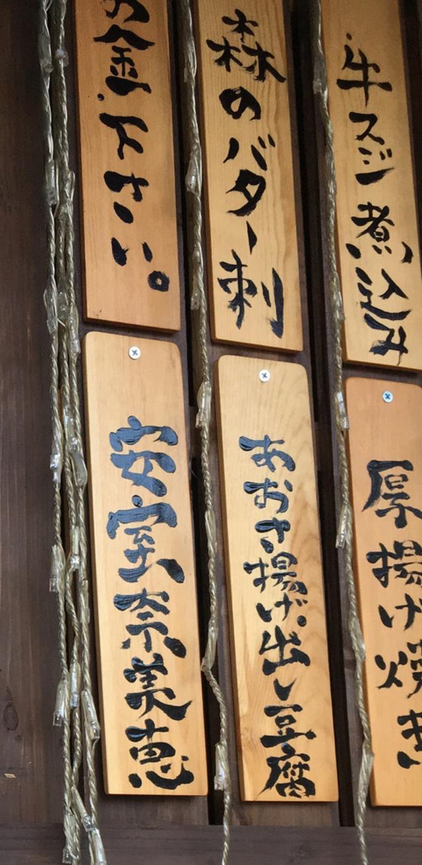 画像: 【福岡】西新の鶏居酒屋で手羽先&半分マン♪@居酒屋はち