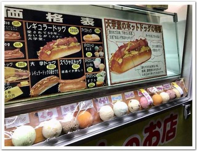 画像: カレーですよ2412(移動販売 大学堂)ホットドッグのキャベツはカレー味。
