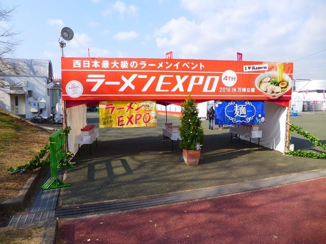画像1: 西日本最大級のラーメンイベント!『ラーメンEXPO 2016 IN 万博公園』が始まりました!