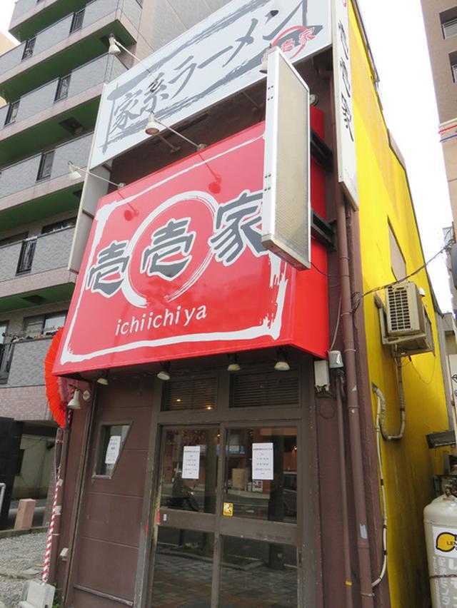 画像: 【福岡】博多で食べる横浜発祥の家系ラーメン♪@壱壱家