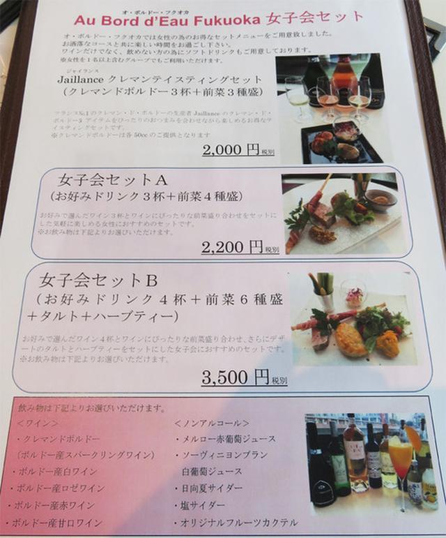 画像: 【福岡】天神・中洲エリアのワインレストランで女子会♪@オ・ボルドー・フクオカ