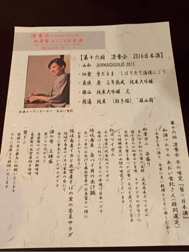 画像: 蟹づくしの会で、日本酒コーディネート