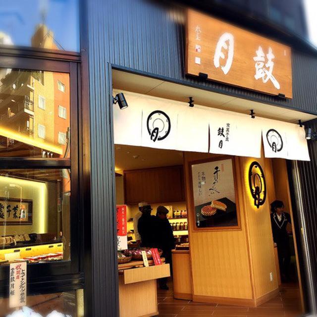 画像: 京菓子處 鼓月 麻布十番店