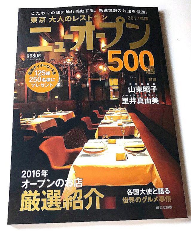 画像: 着物でMC司会〜「東京大人のレストラン ニューオープン500選」出版パーティー