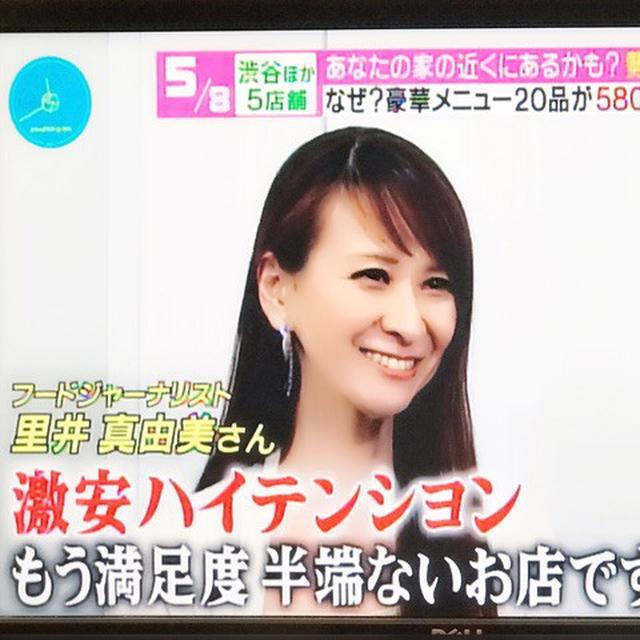 画像: テレビで、「激安チェーン店ベスト8」をご紹介!テレビ朝日「スマステーション」出演