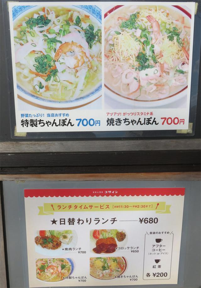 画像: 【福岡】レトロな老舗喫茶店のチャンポンとナポリタン♪@喫茶コサイン