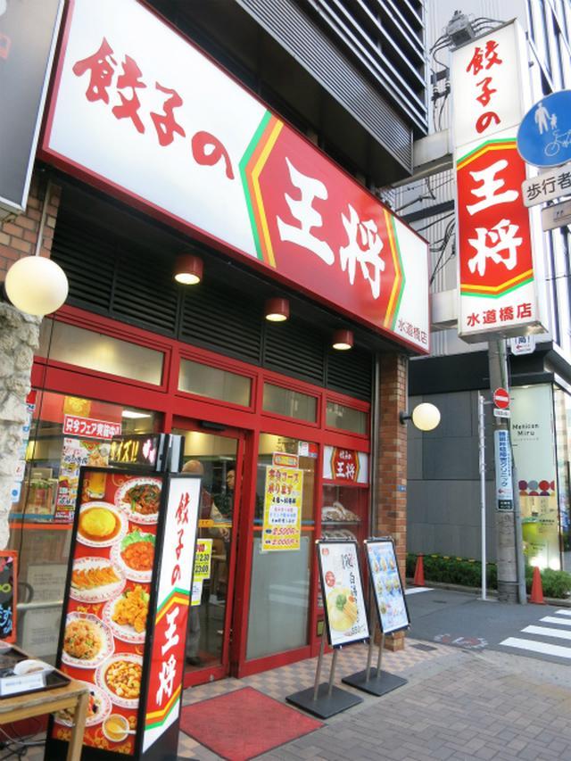 画像: 餃子の王将 水道橋店 - 東京都千代田区