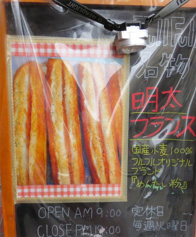 画像: 【福岡】明太フランス発祥の店♪@国産小麦パン工房 フルフル