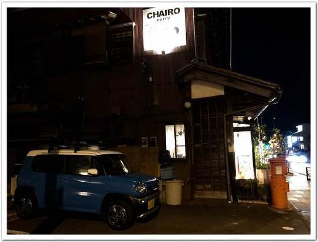 画像: カレーですよ2420(大磯 CHAIRO Curry / チャイロカレー)国道1号線のカレーカフェ。