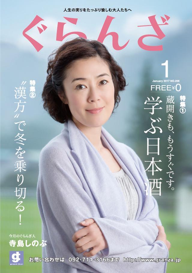 画像: 【福岡】アクティブシニアのフリーマガジン『ぐらんざ』に掲載されました♪