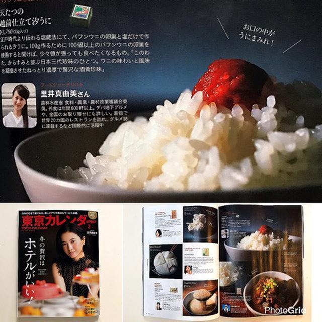 画像: 東京カレンダー 2月号に掲載 福井県「天たつ」さんの「越前仕立て 汐うに」