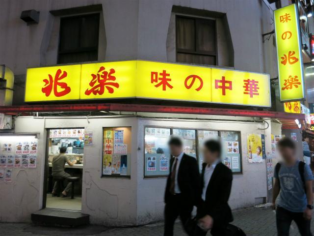 画像: 味の兆楽 - 東京都渋谷区