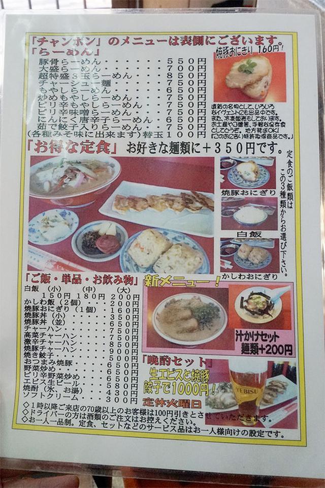 画像: 【福岡】北九州で古くから食されている蒸し麺のちゃんぽん♪@おんがラーメン細麺チャンポン保存会