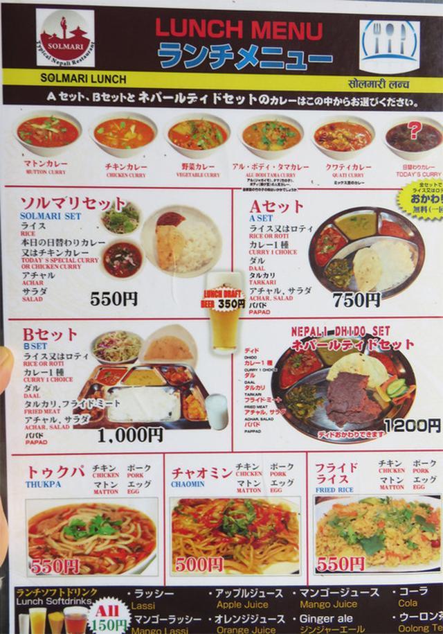 画像: 【福岡】不思議美味しい!ネパール式定食ランチ♪@ソルマリ 福岡店
