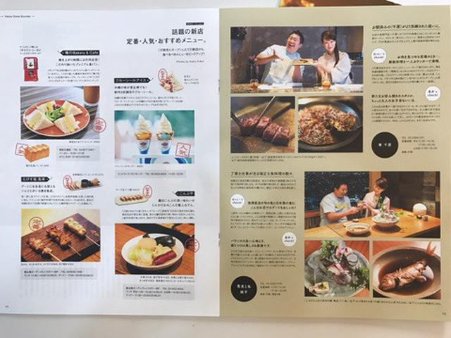 画像: 「YEBISU STYLE」掲載/ 恵比寿ガーデンプレイスタワー38階 和食4店レポ