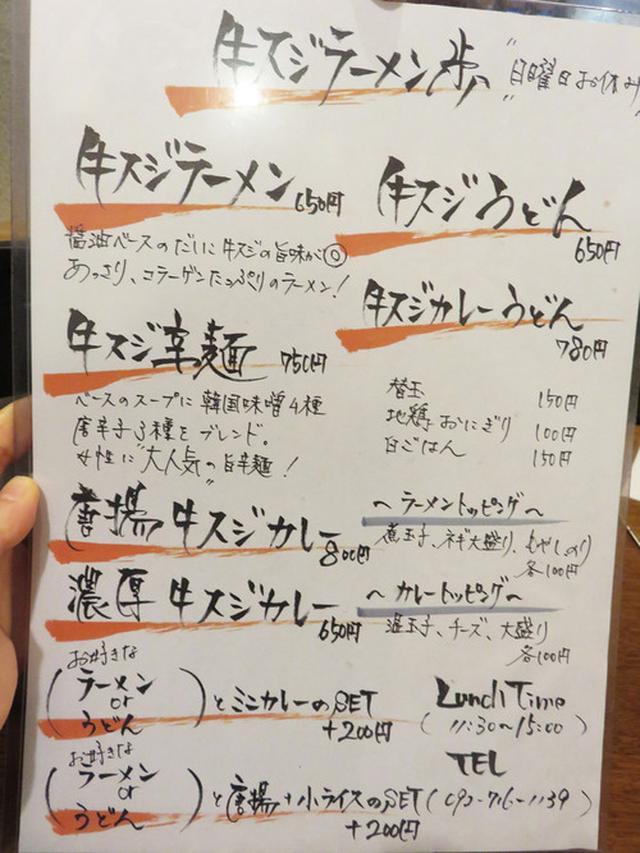 画像: 【福岡】牛スジラーメン&牛スジカレーうどん♪@牛スジラーメン 歩