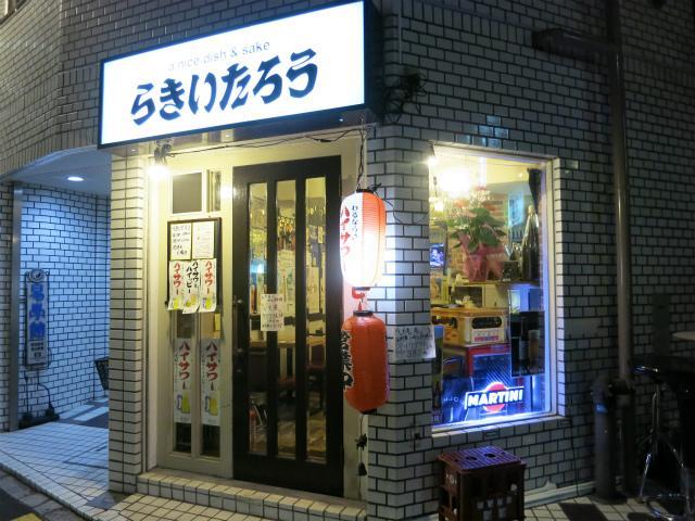 画像: らきいたろう - 東京都北区