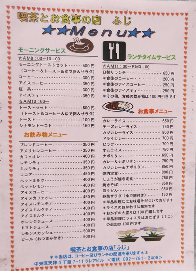 画像: 【福岡】夢のような企画!カツカレーナポリタン♪@喫茶とお食事の店 ふじ