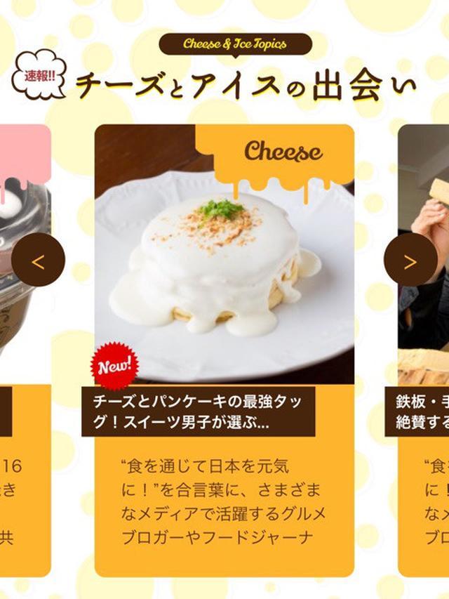 画像: チーズ好き必見!