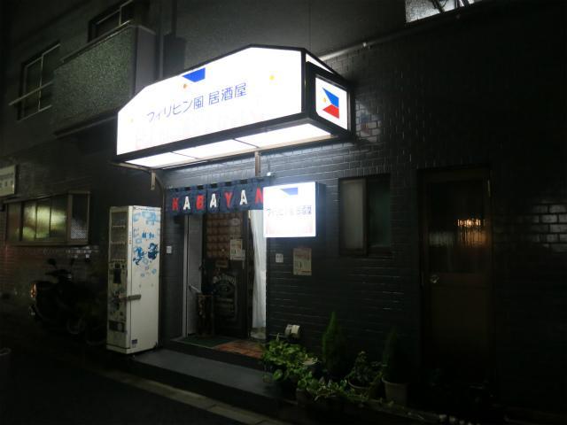 画像: フィリピン風 居酒屋 カバヤン - 東京都板橋区