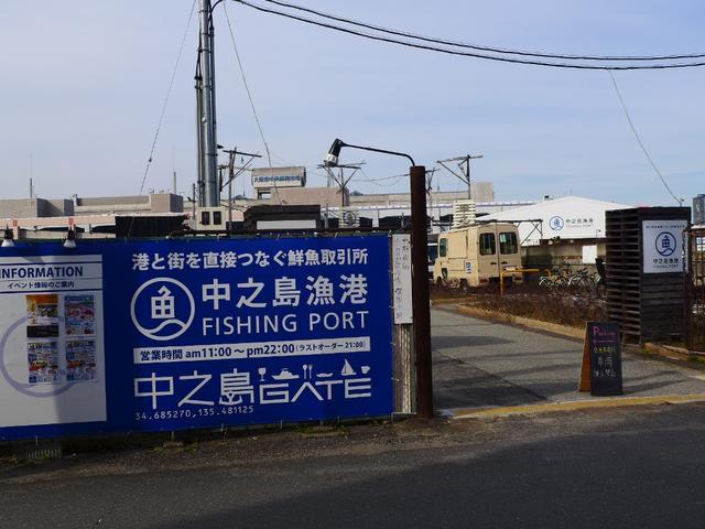 画像1: 本日のランチは西区にある海鮮料理のお店「中之島漁港」内で開催されている「FOOD LOVER'S MARKET in 中之島漁港」に行きました。毎月第1土曜日に開催されているイベントで、とにかくこだわりだらけ... emunoranchi.com