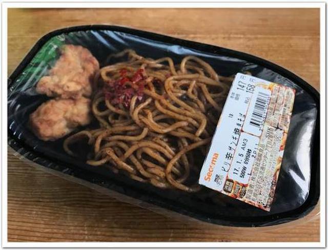 画像: カレーですよ2431(セイコーマート カレーチキンサンド)北海道コンビニ。