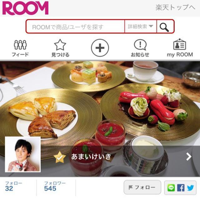 画像: ROOM オフィシャルユーザーにて活動中!