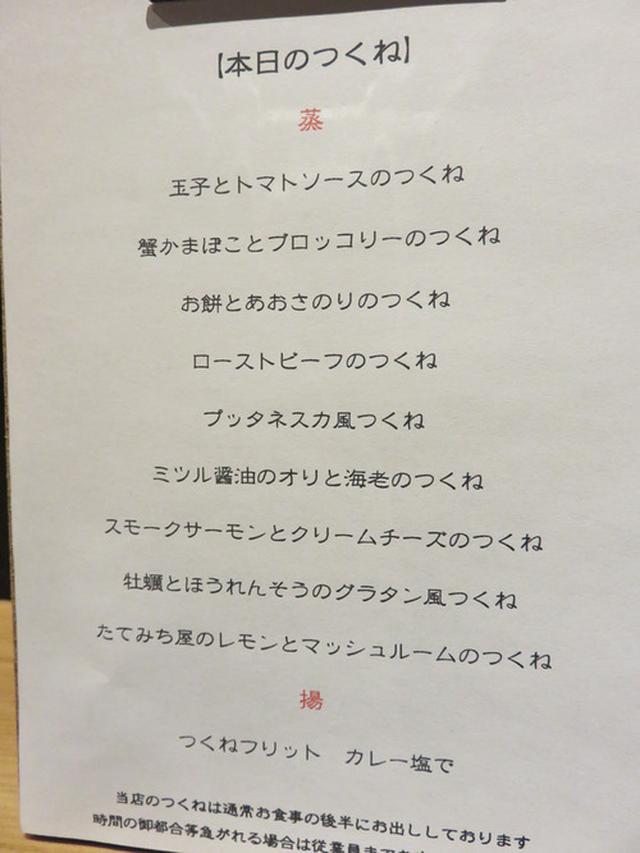 画像: 【福岡】オトナの肉だんご!お酒とつくねと肴♪@捏製作所