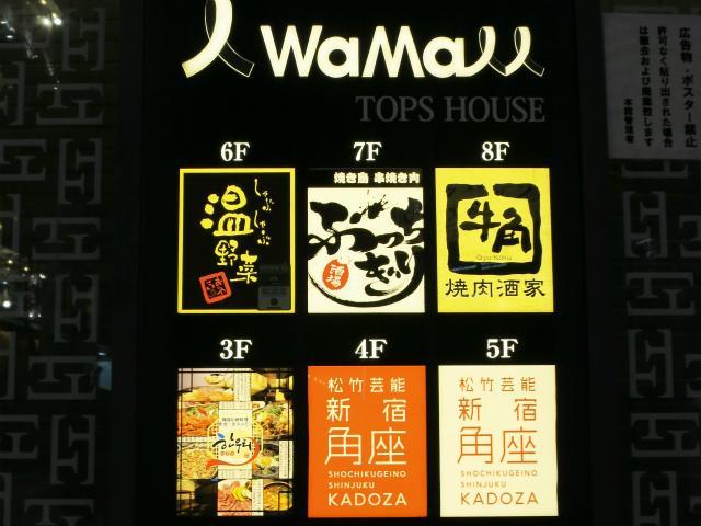 画像: ハヌリ 新宿 WaMall店 - 東京都新宿区