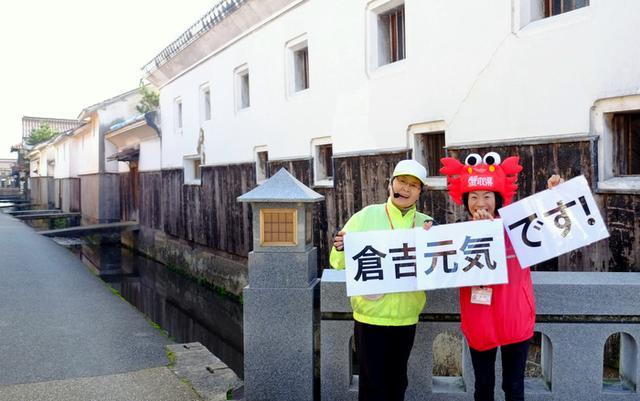 画像: 「鳥取・倉吉 鳥取はやっぱりたのしー!白壁と白いたい焼き」
