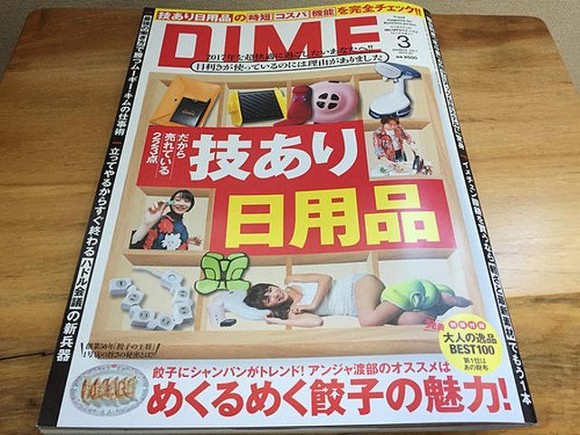 画像: DIMEの餃子特集「めくるめく餃子の魅力!」でオススメ餃子店を紹介しました
