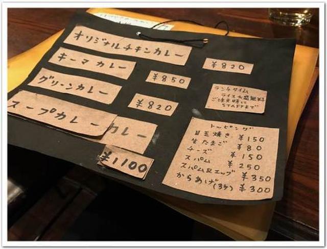 画像: カレーですよ2437(甲府国母 居酒屋&カレー 渡邉)遅い時間のカレーと居酒屋。