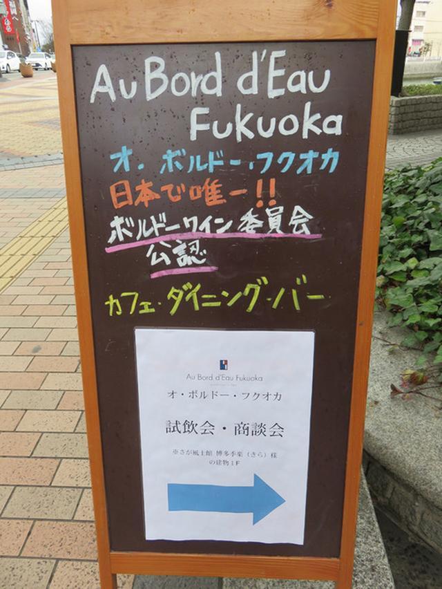 画像: 【福岡】ボルドーワイン委員会公認・試飲会♪@オ・ボルドー・フクオカ