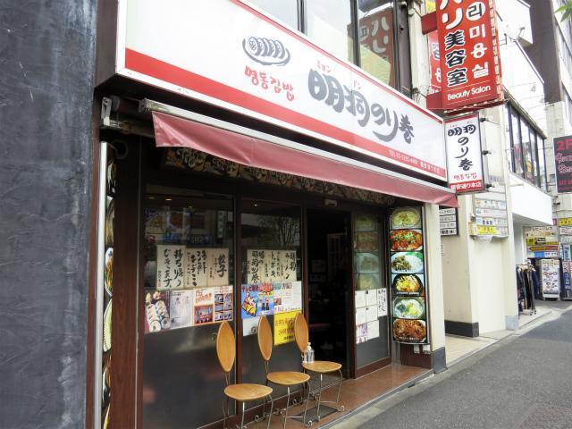 画像: 明洞のり巻 職安通り本店 - 東京都新宿区
