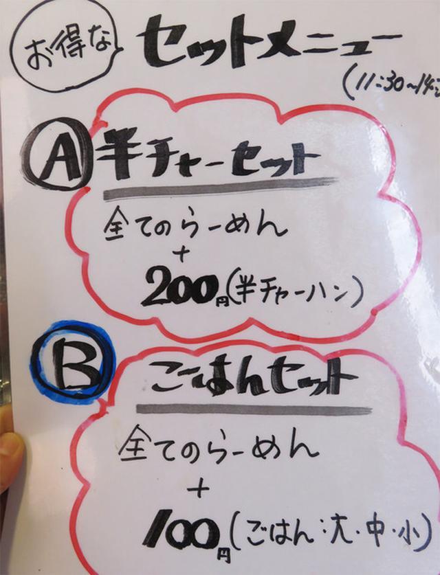 画像: 【福岡】優しいこっくり味噌豚骨&とろみ醤油♪@麺家一清