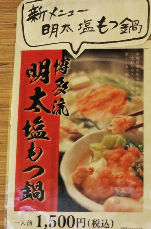 画像: 【福岡】博多流明太塩もつ鍋&焼き鳥居酒屋♪@壺や 西新店