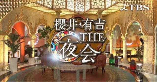 画像: 今夜 櫻井・有吉 THE夜会 に出演します!