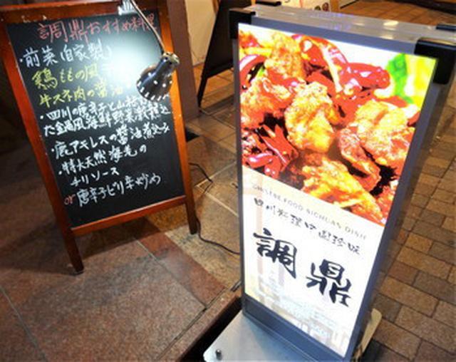 画像: 四川料理 中国珍味 調鼎 (チョウディン)@広尾
