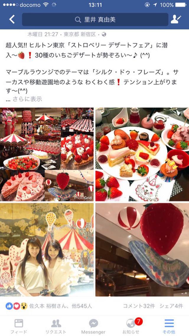 画像: 超人気 いちご!ヒルトン東京「ストロベリー デザートフェア」に潜入♪ 更に楽しむコツ3つもご紹介