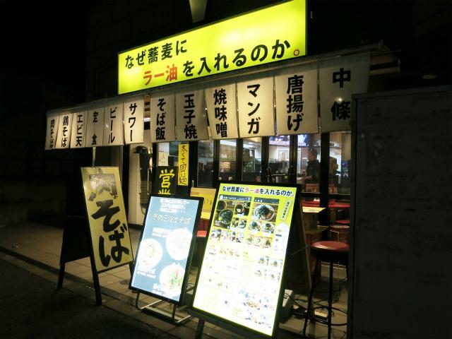 画像: なぜ蕎麦にラー油を入れるのか。 西武新宿店 - 東京都新宿区
