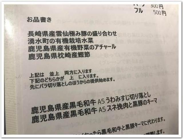 画像: カレーですよ2447(荻窪 / 鹿児島 吉田カレー / 伊場カレー)吉田カレーで伊場カレー。