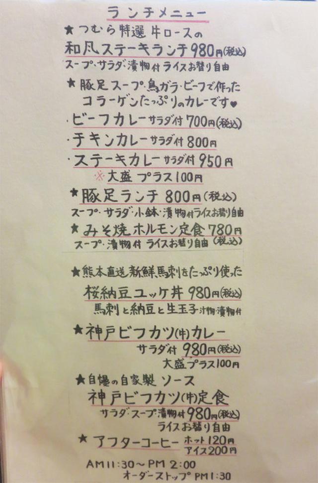 画像: 【福岡】馬刺の桜納豆ユッケ丼&トロトロ豚足定食♪@やきとり つむら