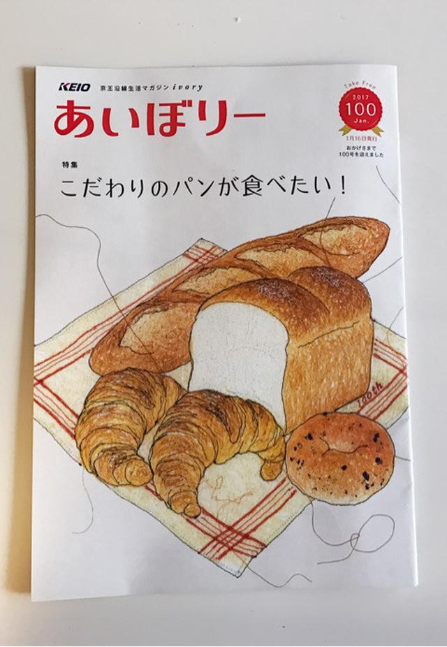 画像: 京王線フリーペーパー「あいぼりー」創刊100号!パンのページを監修させて頂いてます