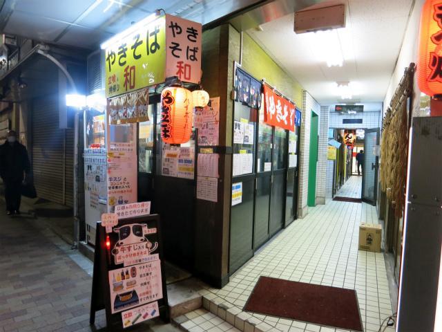 画像: やきそば 和 - 東京都葛飾区