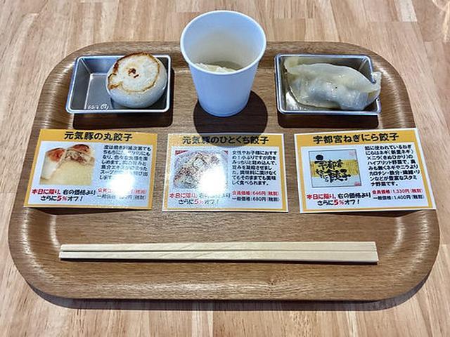 画像: 大阪餃子通信:JAF でご当地餃子の試食会!?